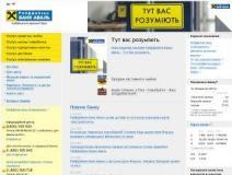 райфанзель банк аваль онлайн